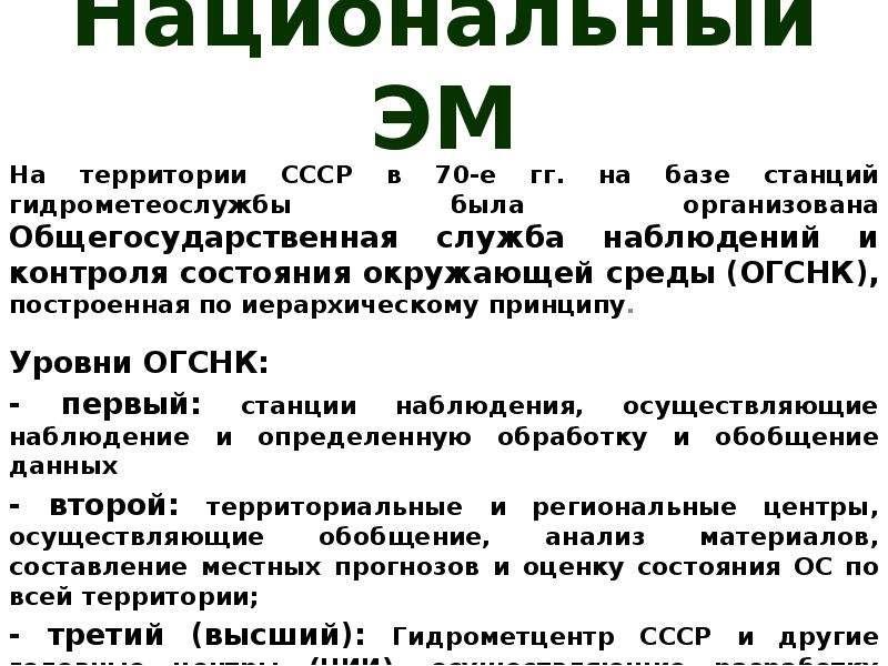 Национальный ЭМ На территории СССР в 70-е гг. на базе станций гидрометеослужбы была организована Общ