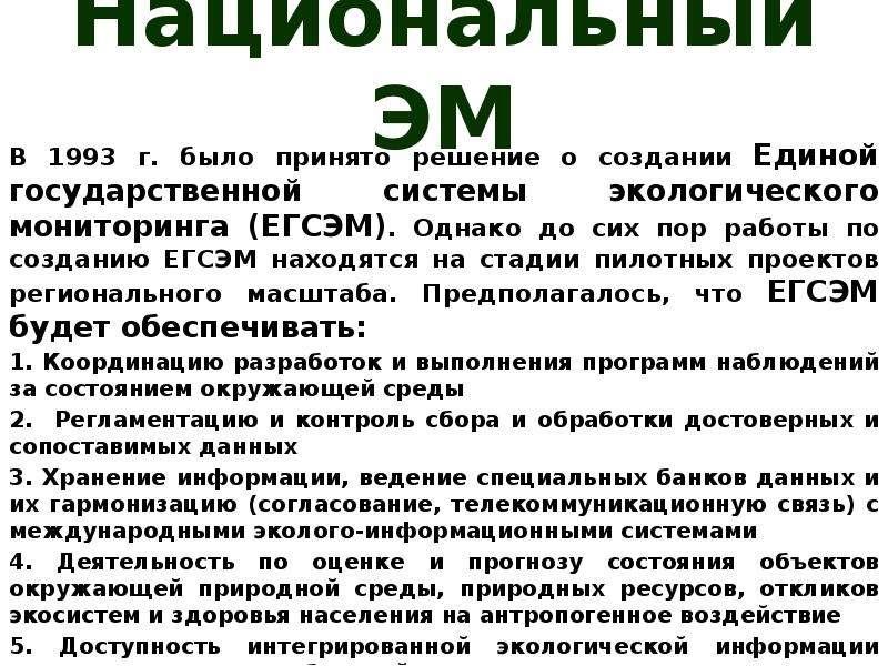 Национальный ЭМ В 1993 г. было принято решение о создании Единой государственной системы экологическ