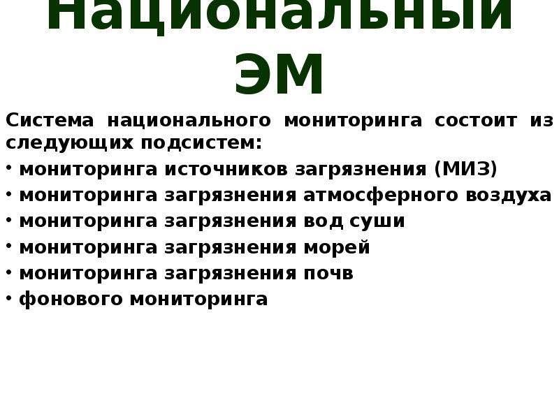 Национальный ЭМ Система национального мониторинга состоит из следующих подсистем: мониторинга источн