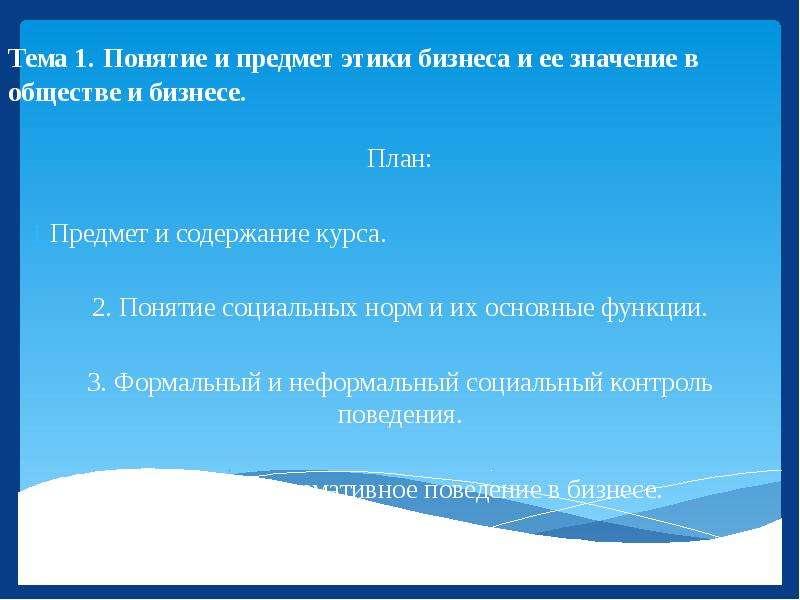 Презентация Понятие и предмет этики бизнеса и ее значение в обществе и бизнесе