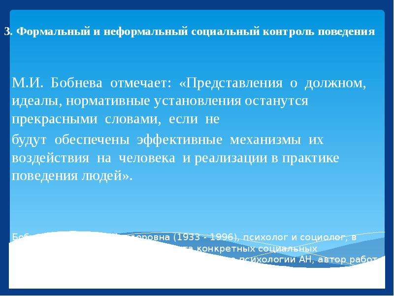 3. Формальный и неформальный социальный контроль поведения М. И. Бобнева отмечает: «Представления о