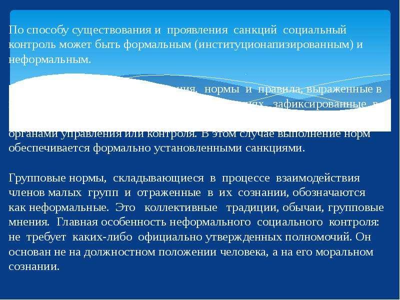 По способу существования и проявления санкций социальный контроль может быть формальным (институцион