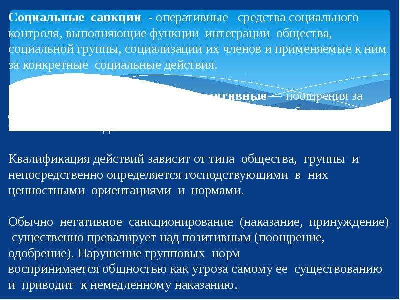 Социальные санкции - оперативные средства социального контроля, выполняющие функции интеграции общес