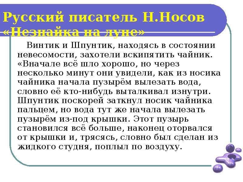 Русский писатель Н. Носов «Незнайка на луне» Винтик и Шпунтик, находясь в состоянии невесомости, зах