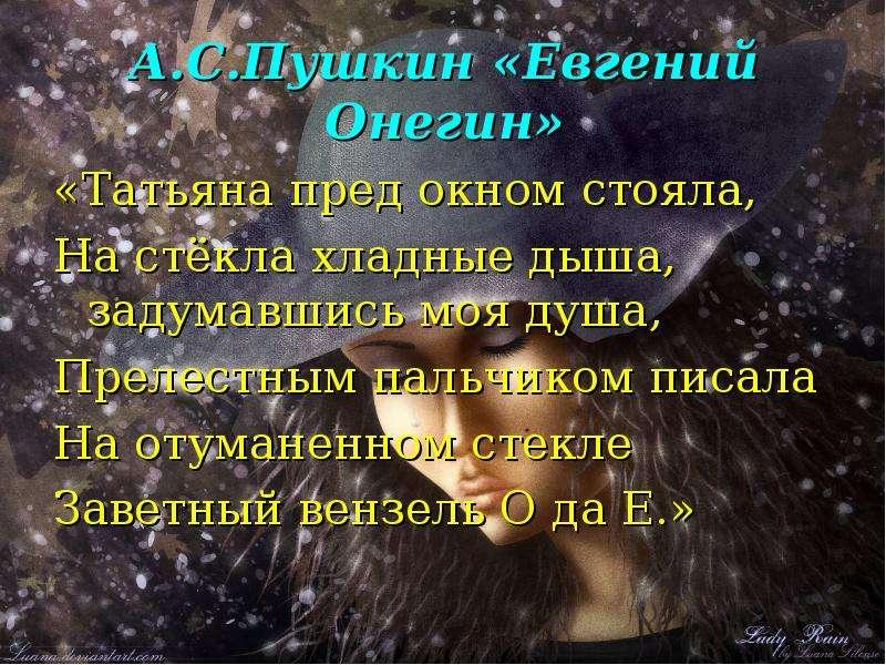 А. С. Пушкин «Евгений Онегин» «Татьяна пред окном стояла, На стёкла хладные дыша, задумавшись моя ду