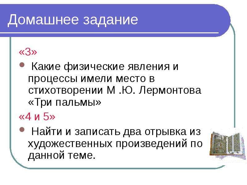 Домашнее задание «3» Какие физические явления и процессы имели место в стихотворении М . Ю. Лермонто
