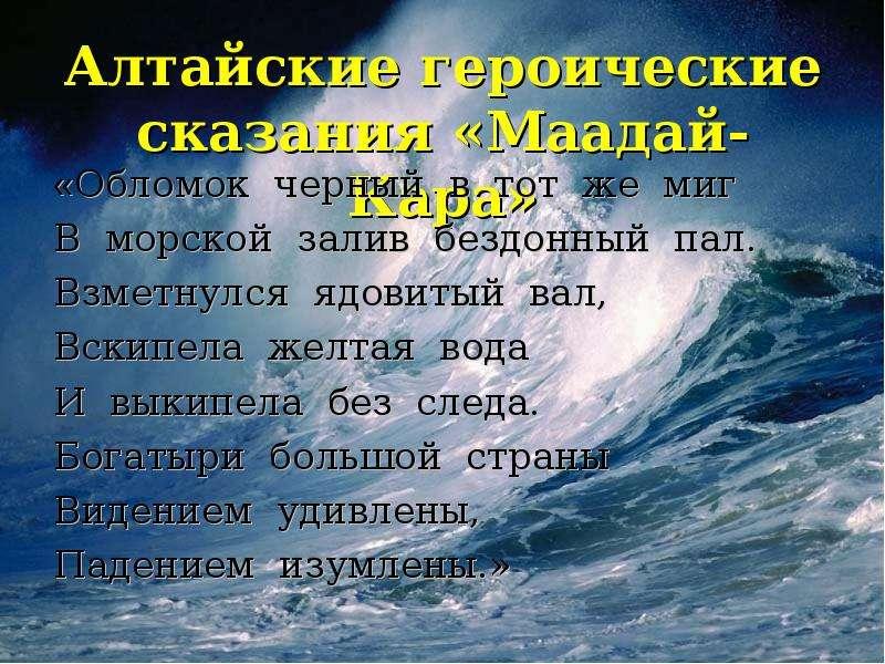 Алтайские героические сказания «Маадай-Кара» «Обломок черный в тот же миг В морской залив бездонный