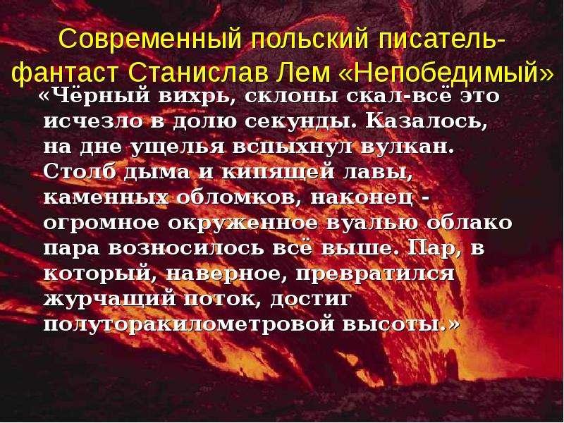 Современный польский писатель-фантаст Станислав Лем «Непобедимый» «Чёрный вихрь, склоны скал-всё это