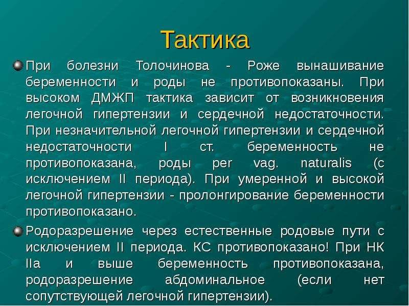 Тактика При болезни Толочинова - Роже вынашивание беременности и роды не противопоказаны. При высоко