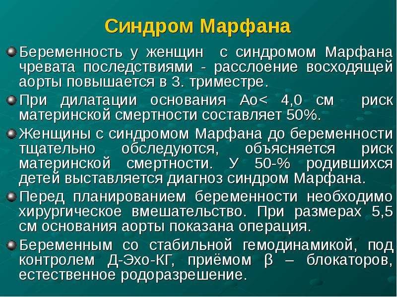 Синдром Марфана Беременность у женщин с синдромом Марфана чревата последствиями - расслоение восходя