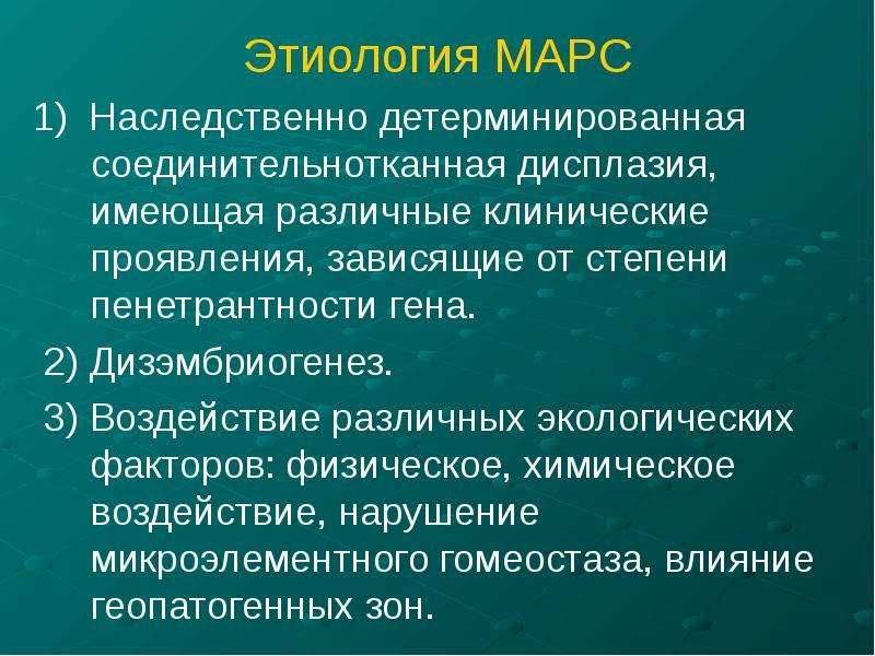 Этиология МАРС 1) Наследственно детерминированная соединительнотканная дисплазия, имеющая различные