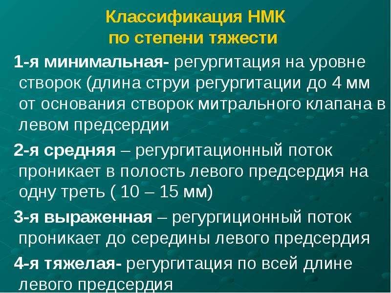 Классификация НМК по степени тяжести 1-я минимальная- регургитация на уровне створок (длина струи ре