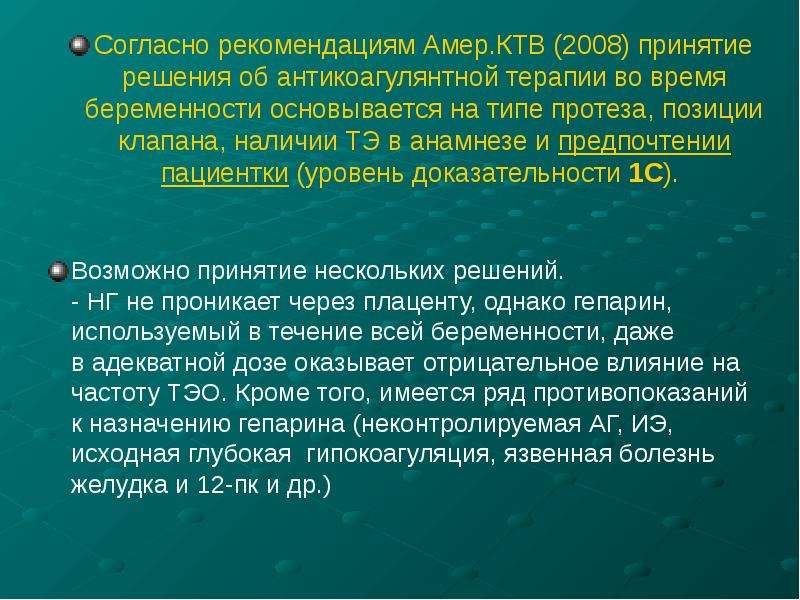 Согласно рекомендациям Амер. КТВ (2008) принятие решения об антикоагулянтной терапии во время береме
