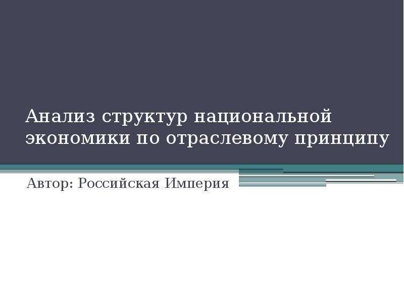 Презентация Анализ структур национальной экономики по отраслевому принципу