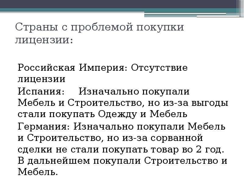 Страны с проблемой покупки лицензии: Российская Империя: Отсутствие лицензии Испания: Изначально пок