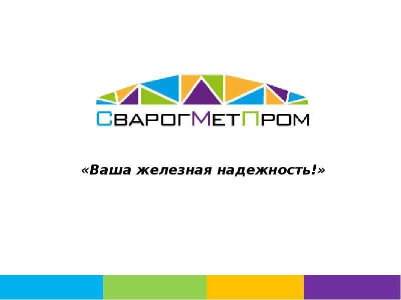 Презентация Сварогметпром. Ваша железная надежность