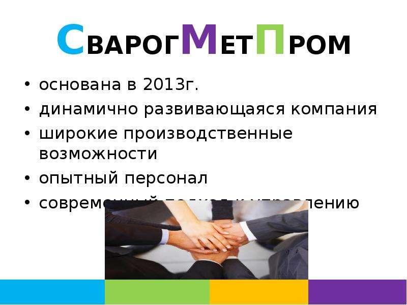 СВАРОГМЕТПРОМ основана в 2013г. динамично развивающаяся компания широкие производственные возможност