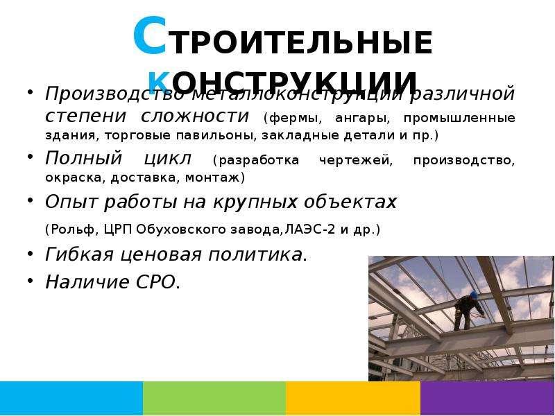 СТРОИТЕЛЬНЫЕ КОНСТРУКЦИИ Производство металлоконструкций различной степени сложности (фермы, ангары,