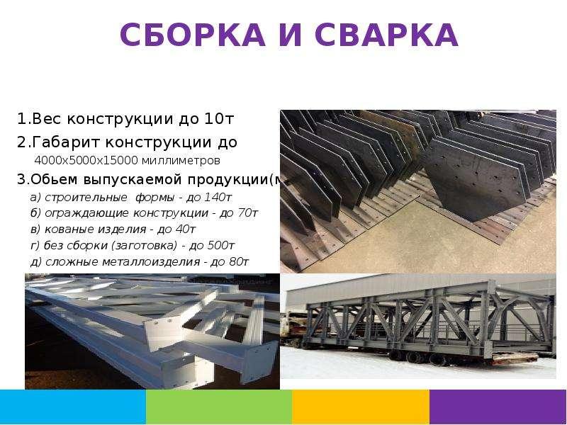 СБОРКА И СВАРКА 1. Вес конструкции до 10т 2. Габарит конструкции до 4000х5000х15000 миллиметров 3. О