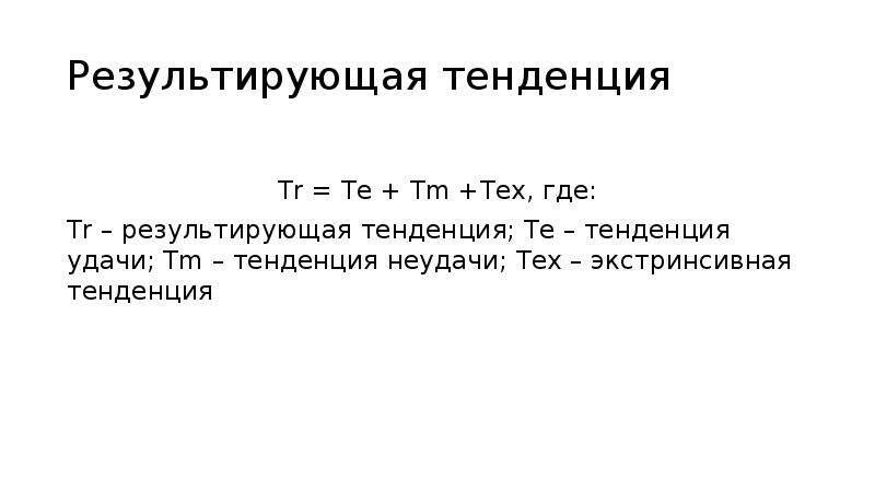 Результирующая тенденция Тr = Te + Tm +Tex, где: Tr – результирующая тенденция; Te – тенденция удачи