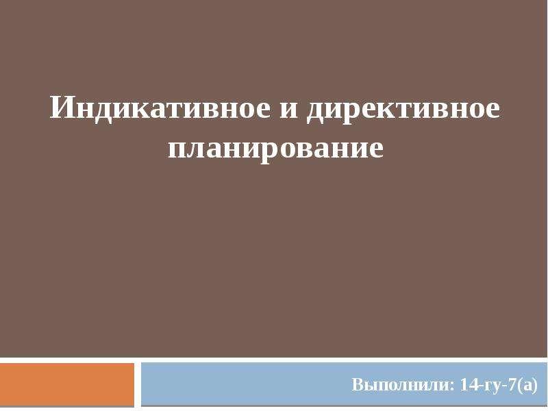 Презентация Индикативное и директивное планирование