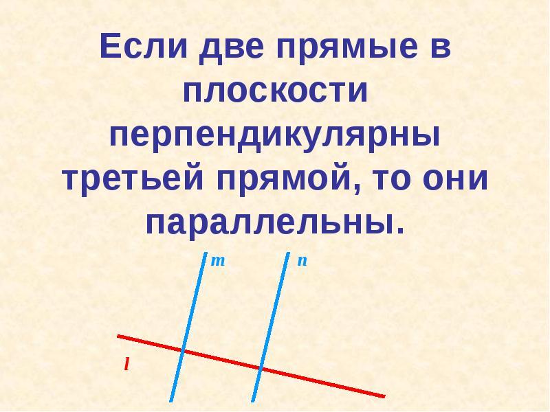 Если две прямые в плоскости перпендикулярны третьей прямой, то они параллельны.