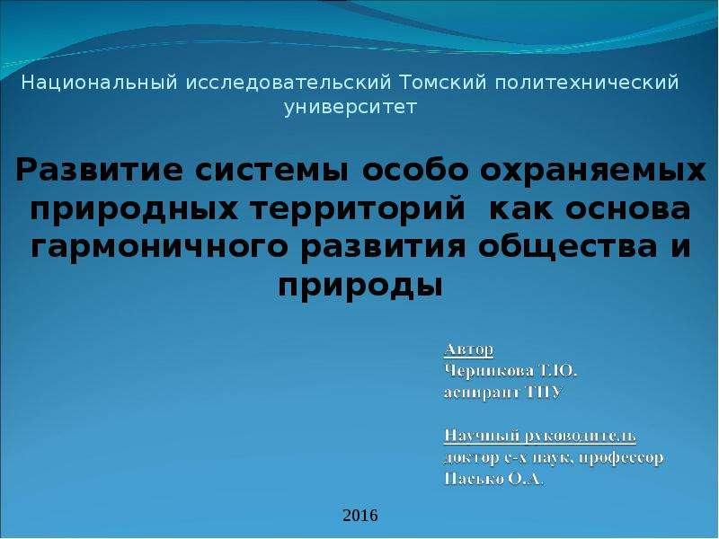 Презентация Развитие системы особо охраняемых природных территорий как основа гармоничного развития общества и природы