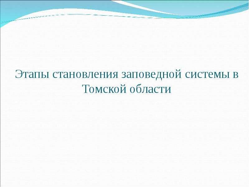 Этапы становления заповедной системы в Томской области