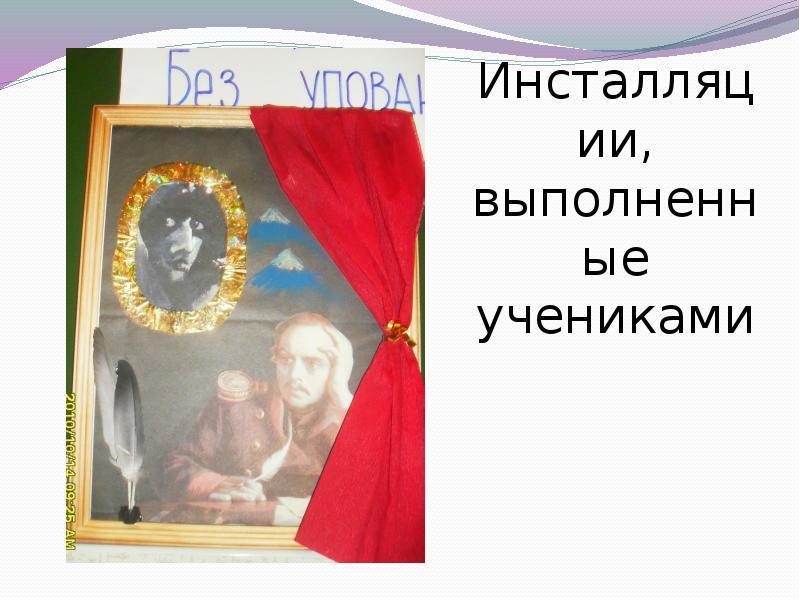Фрагменты открытого интегрированного урока литературы и изобразительного искусства по теме «За что наказан Демон?», слайд 3