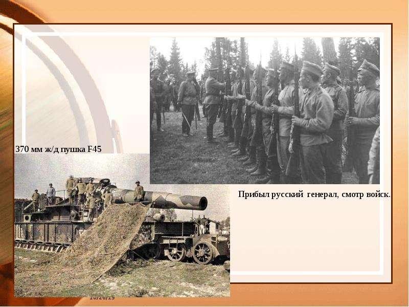 Технические новинки первой мировой войны, слайд 16
