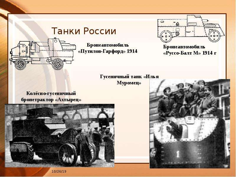 Танки России
