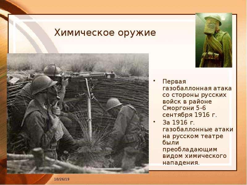 Химическое оружие Первая газобаллонная атака со стороны русских войск в районе Сморгони 5-6 сентября