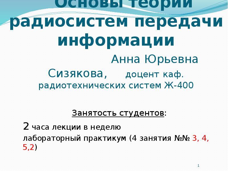 Презентация Основы теории радиосистем передачи информации