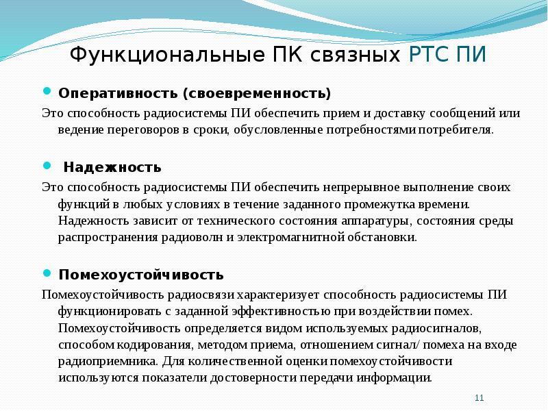 Функциональные ПК связных РТС ПИ Оперативность (своевременность) Это способность радиосистемы ПИ обе