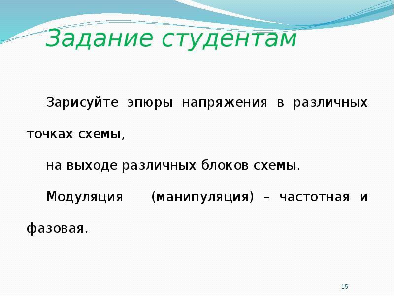 Основы теории радиосистем передачи информации, слайд 15