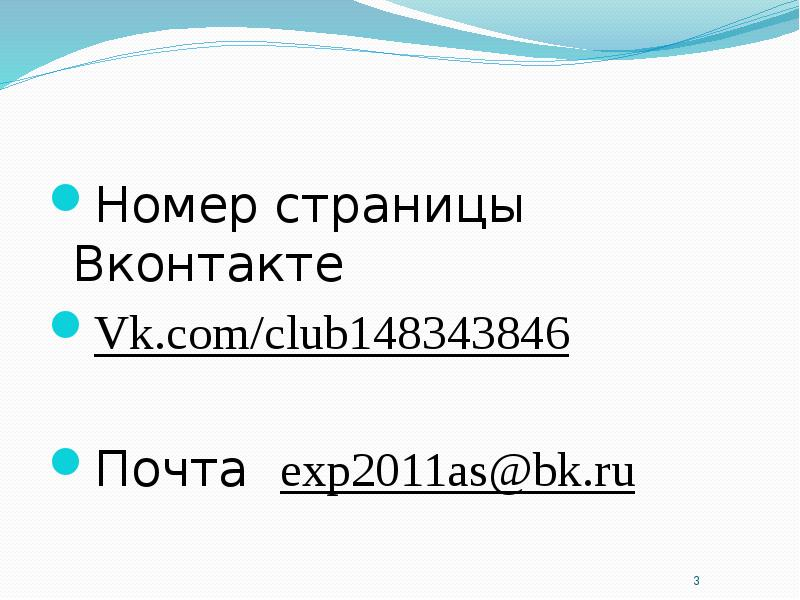 Номер страницы Вконтакте Vk. com/club148343846 Почта exp2011as@bk. ru