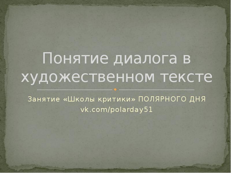 Презентация Понятие диалога в художественном тексте