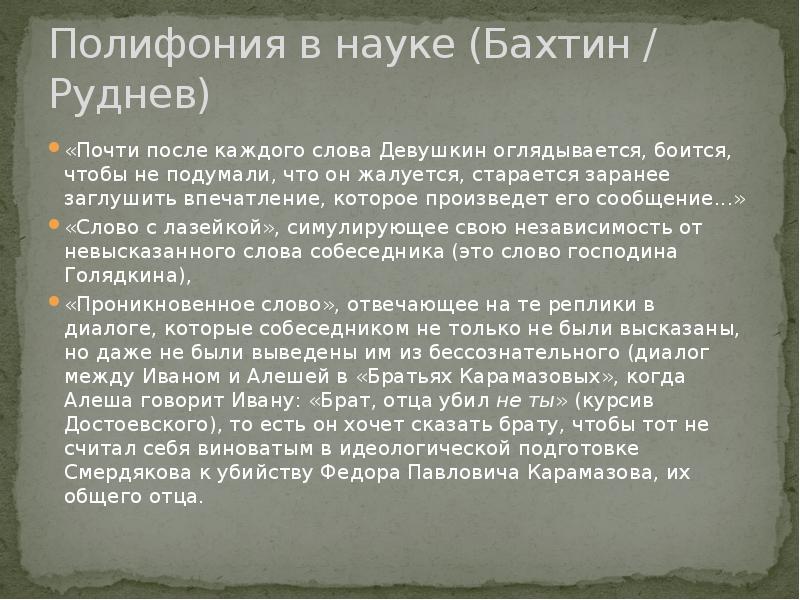 Полифония в науке (Бахтин / Руднев) «Почти после каждого слова Девушкин оглядывается, боится, чтобы