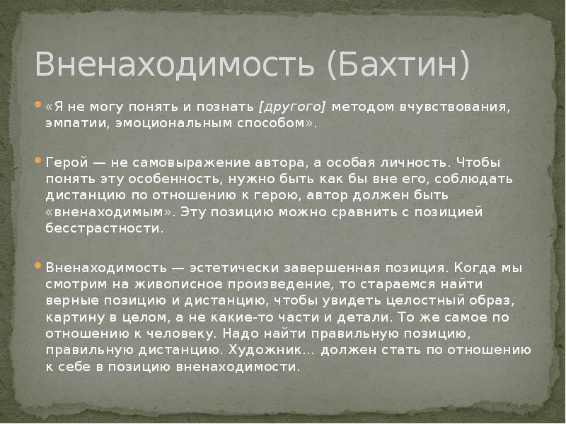 Вненаходимость (Бахтин) «Я не могу понять и познать [другого] методом вчувствования, эмпатии, эмоцио