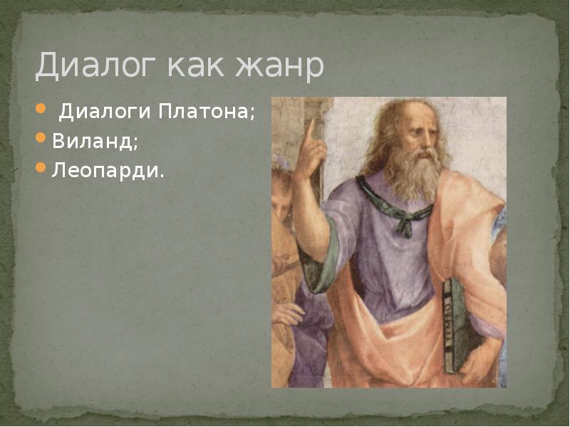 Диалог как жанр Диалоги Платона; Виланд; Леопарди.
