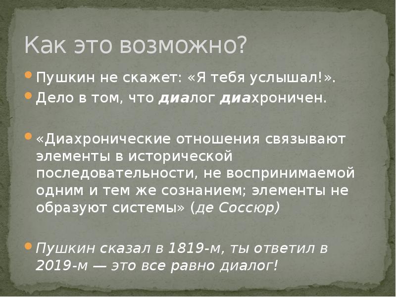 Как это возможно? Пушкин не скажет: «Я тебя услышал!». Дело в том, что диалог диахроничен. «Диахрони