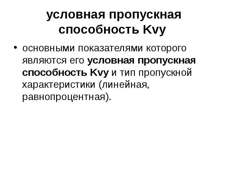 условная пропускная способность Kvy основными показателями которого являются его условная пропускная
