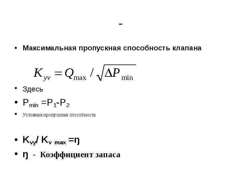 - Максимальная пропускная способность клапана Здесь Pmin =P1-P2 Условная пропускная способность Kvy/