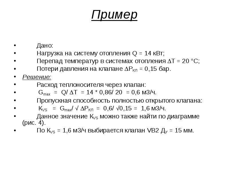 Пример Дано: Нагрузка на систему отопления Q = 14 кВт; Перепад температур в системах отопления T =