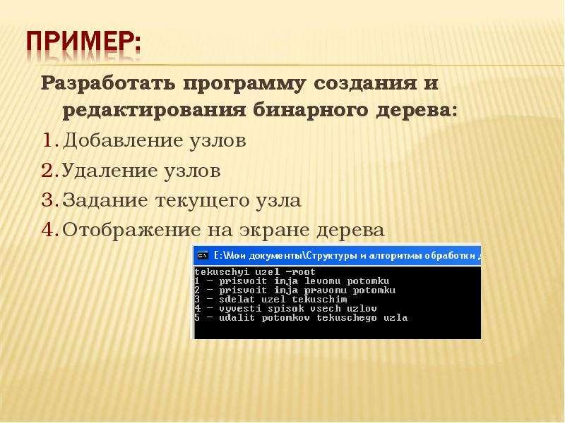 Разработать программу создания и редактирования бинарного дерева: Разработать программу создания и р