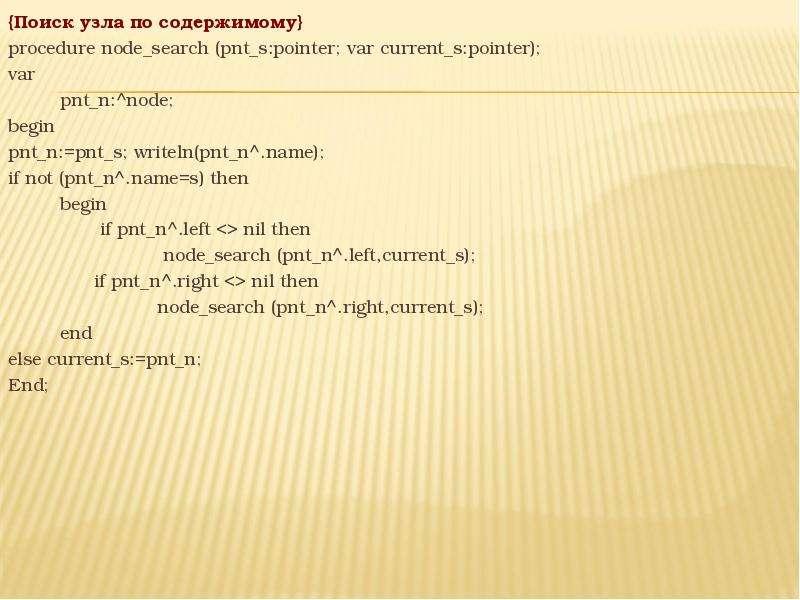 {Поиск узла по содержимому} {Поиск узла по содержимому} procedure node_search (pnt_s:pointer; var cu