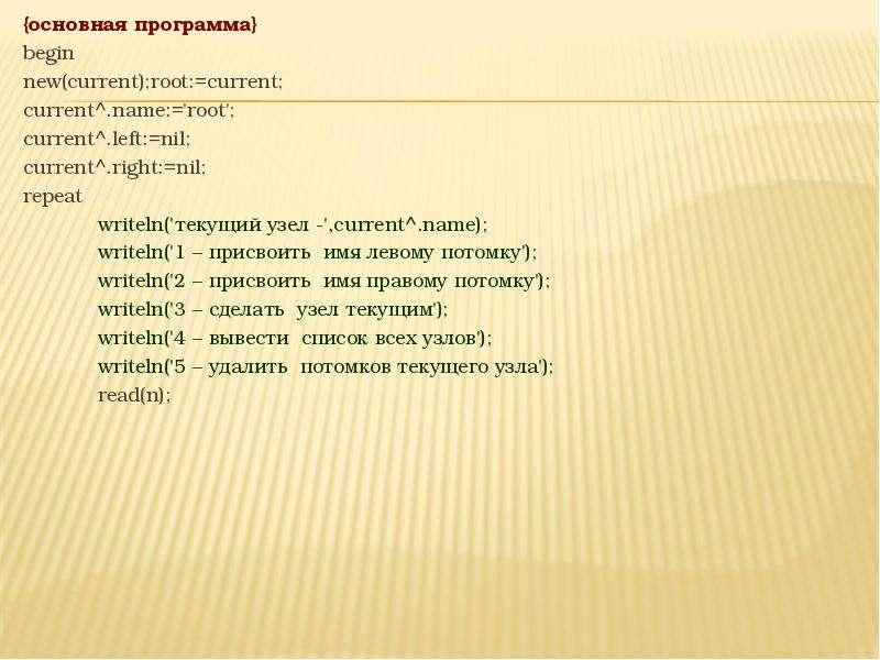 {основная программа} {основная программа} begin new(current);root:=current; current^. name:='ro