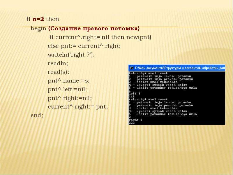 if n=2 then if n=2 then begin {Создание правого потомка} if current^. right= nil then new(pnt) else
