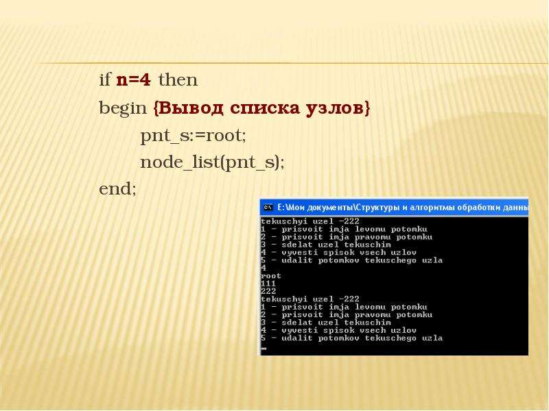 if n=4 then if n=4 then begin {Вывод списка узлов} pnt_s:=root; node_list(pnt_s); end;
