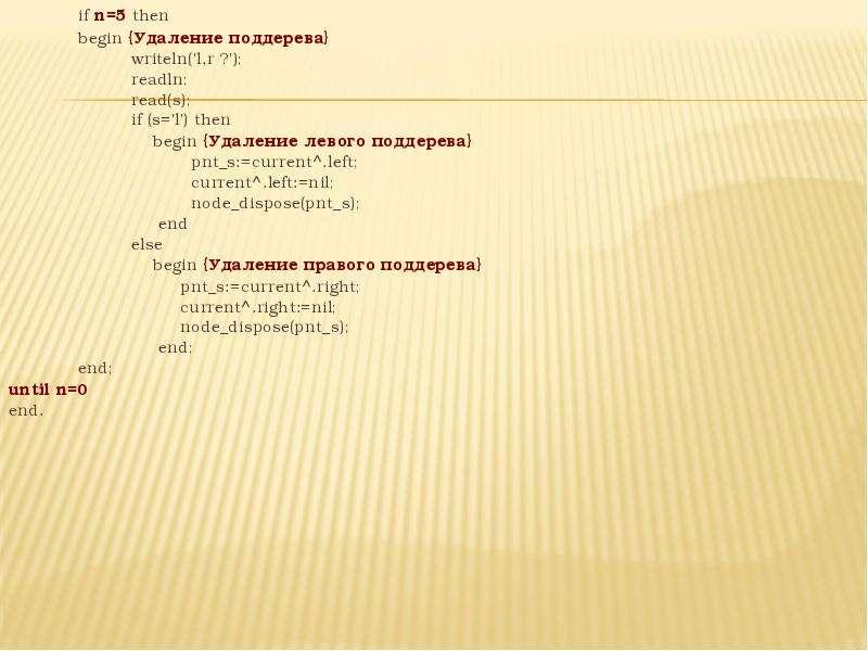 if n=5 then if n=5 then begin {Удаление поддерева} writeln('l,r ?'); readln; read(s); if (